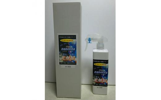 【ふるさと納税】【環境衛生改善】ナノチタ H-350_0V04