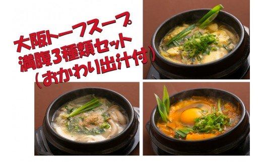 【ふるさと納税】大阪トーフスープ 満腹3種類セット(おかわり出汁付) ※到着日指定不可_0901