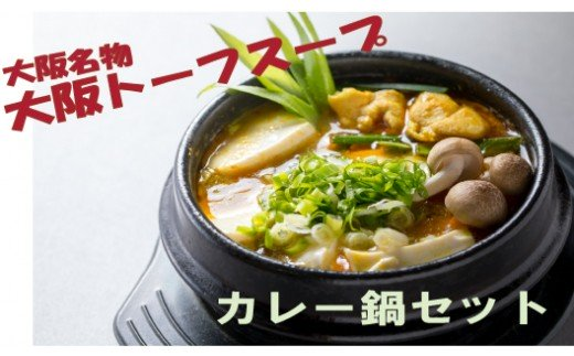 """【ふるさと納税】大阪トーフスープの""""わいわい""""鍋パーティーセット(カレー鍋)"""