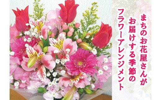 【ふるさと納税】お花 たっぷり 季節の フラワー アレンジメント 生花 _0S14-2(寒色系)