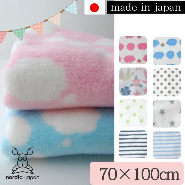 【ふるさと納税】nordic 子供用 ふわふわ綿毛布70×100cm