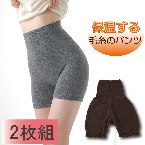 【ふるさと納税】毛糸のパンツ 同色2枚組