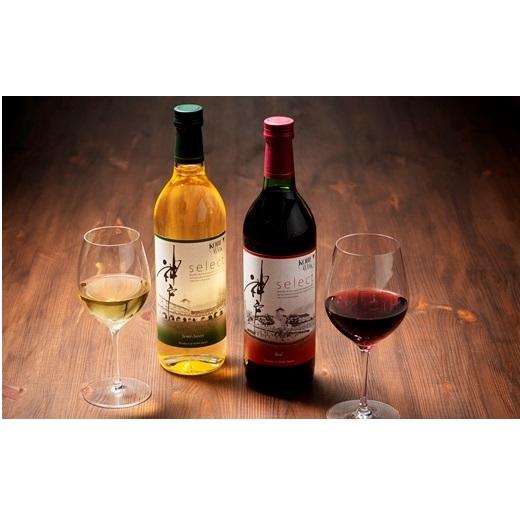 【ふるさと納税】神戸ワイン セレクト 720ml 赤、白セット(箱入り)