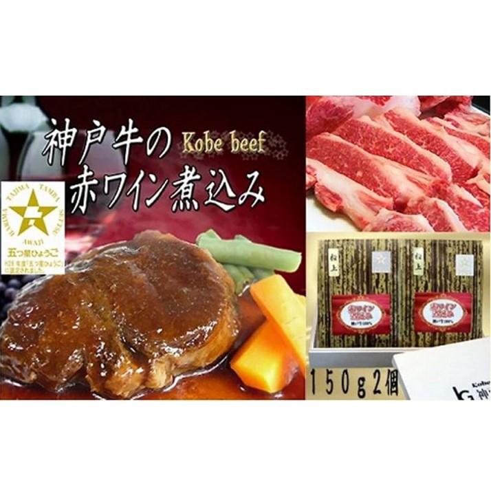 【ふるさと納税】五つ星ひょうご選定!神戸牛の赤ワイン煮込み・4個