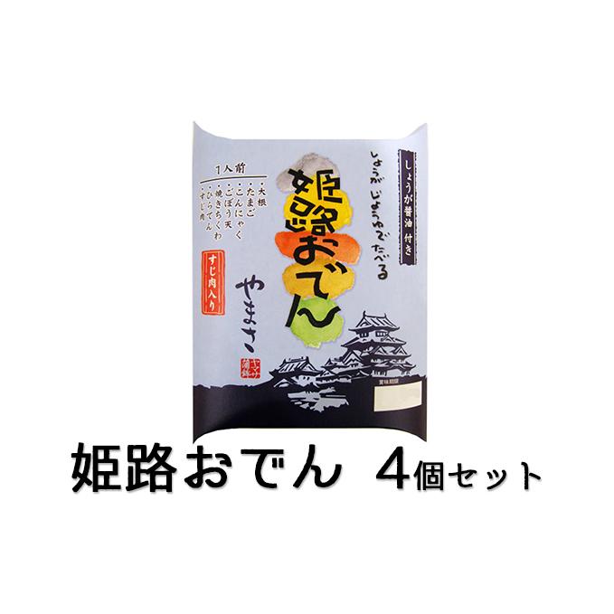 兵庫県姫路市 新作 人気 ふるさと納税 姫路おでん 在庫一掃 鍋セット 鍋セットおでん 4箱セット