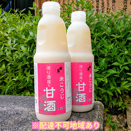 兵庫県姫路市 ふるさと納税 直営店 酒蔵の手造り甘酒セット ドリンク ついに再販開始 飲料 加工食品