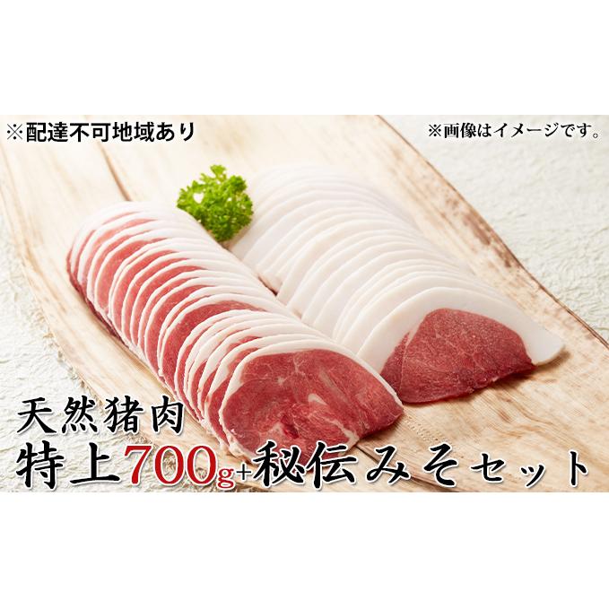【兵庫県姫路市】 【ふるさと納税】天然猪肉 ぼたん鍋用 特上700g 秘伝みそセット 【猪肉・ジビエ鍋・たれ・調味料】 お届け:2021年1月上旬~2021年10月末