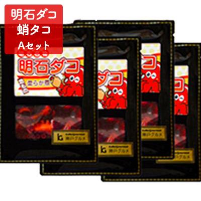 【ふるさと納税】明石ダコの蛸タコ Aセット 【魚貝類・たこ・タコ・詰め合わせ】