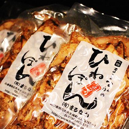 兵庫県明石市 ふるさと納税 正規品送料無料 まるなかのひねぽん 4パック 鶏肉 お肉 惣菜 ラッピング無料