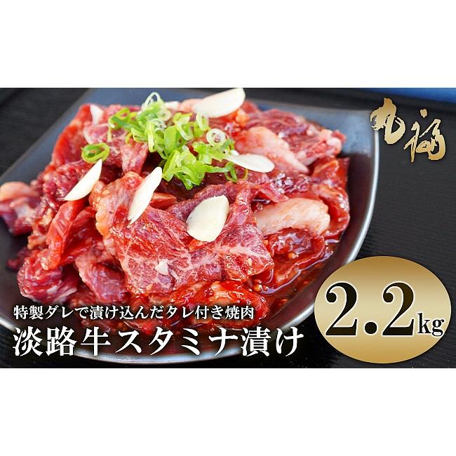【ふるさと納税】BG13*淡路牛スタミナ漬け 2.2kg