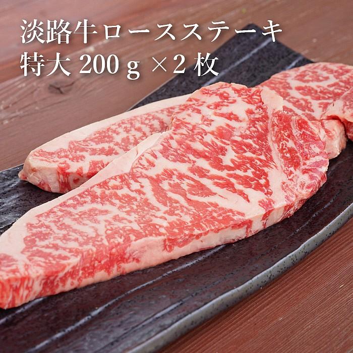 【ふるさと納税】BY11*淡路牛ロースステーキ(200g×2枚)