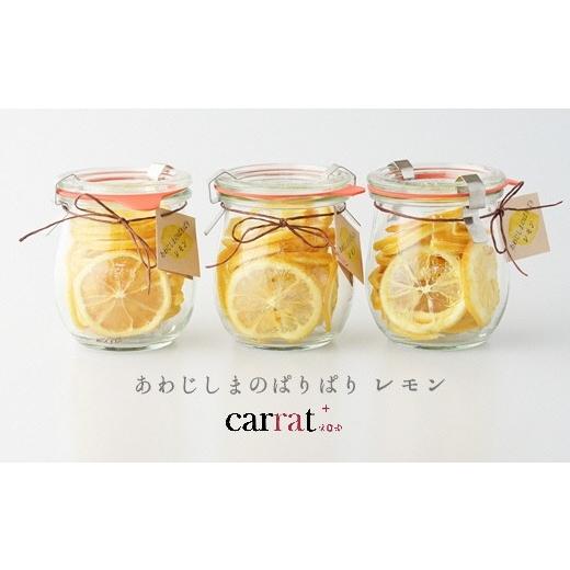 ふるさと納税 BM09 淡路島 weck瓶バージョン 洲本市産レモンのドライフルーツ 今だけ限定15%OFFクーポン発行中 卓出