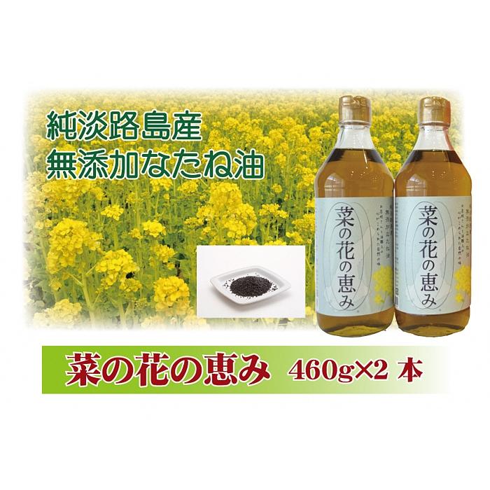 ふるさと納税 結婚祝い 発売モデル X042:純淡路島産無添加なたね油 460g×2本セット 菜の花の恵み
