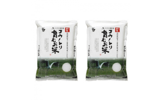 【ふるさと納税】コウノトリ育むお米減農薬(2kg×2袋)(94-003)
