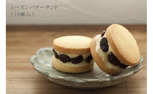【ふるさと納税】レーズンバターサンド(10個入り) / 洋菓子