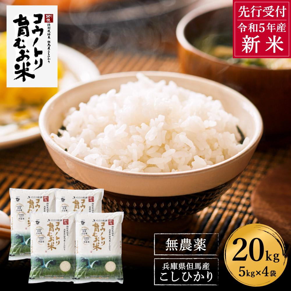 【ふるさと納税】コウノトリ育むお米無農薬(5kg×4袋)(94-002)