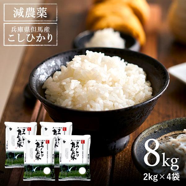 【ふるさと納税】コウノトリ育むお米減農薬(2kg×4袋)(94-003)