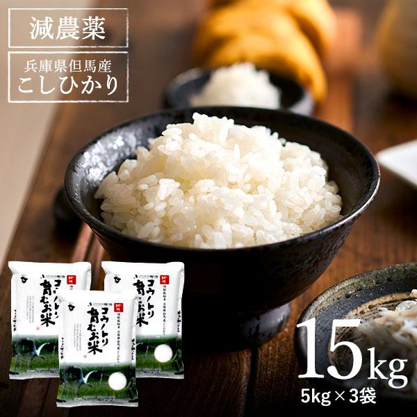 【ふるさと納税】コウノトリ育むお米減農薬(5kg×3袋)(94-004)