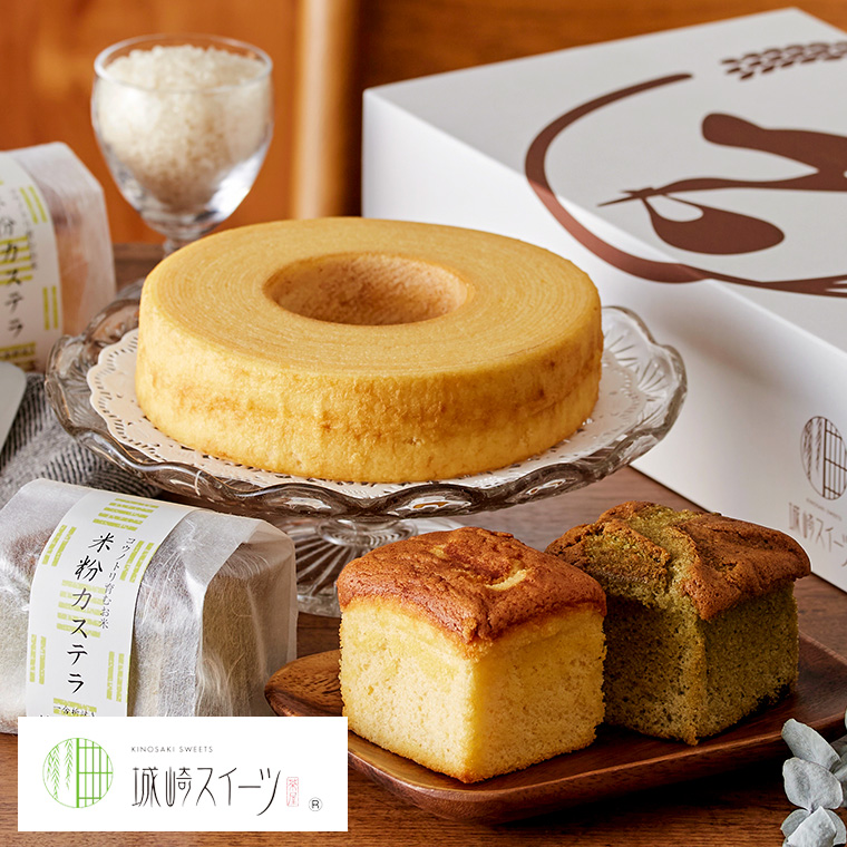 兵庫県 豊岡市 ふるさと納税 卓越 人気 おすすめ 米粉バウムH6cm 米粉カステラギフト 洋菓子 バームクーヘン