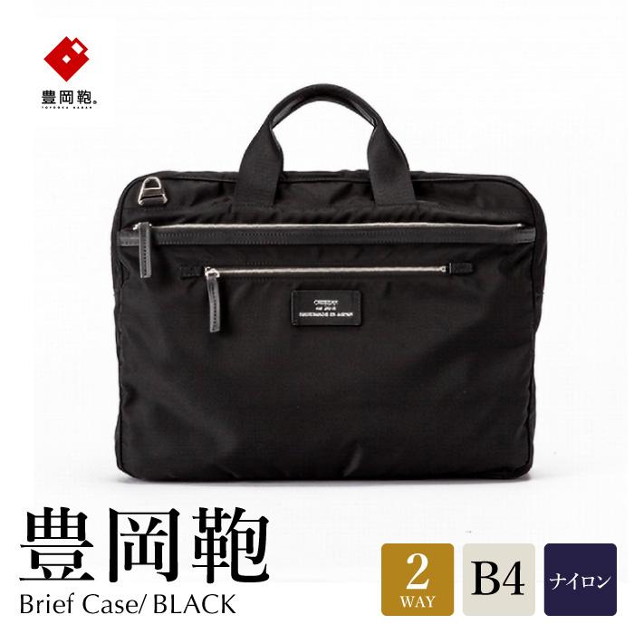 【ふるさと納税】ブリーフケース 豊岡鞄 CDTC-005(ブラック)/ カバン かばん ビジネスバック
