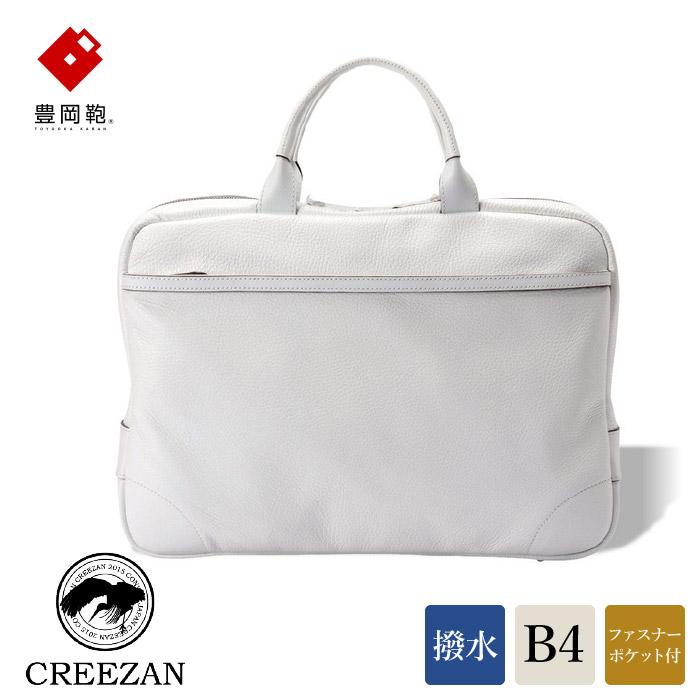 【ふるさと納税】ソフトブリーフケース 豊岡鞄 CJTB-010(ホワイト)/ カバン かばん ビジネスバック