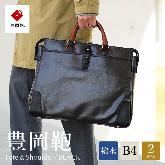 【ふるさと納税】豊岡鞄 帆布PU×皮革ソフトブリーフ(24-110)ブラック / カバン かばん ビジネスバック