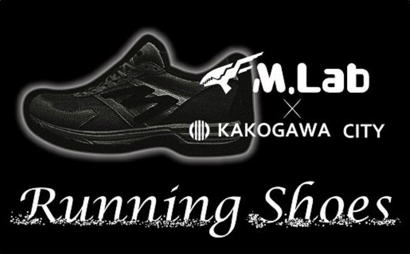 【ふるさと納税】M.Lab(ミムラボ)ふるさと納税限定ランニングシューズ(アライメント測定)