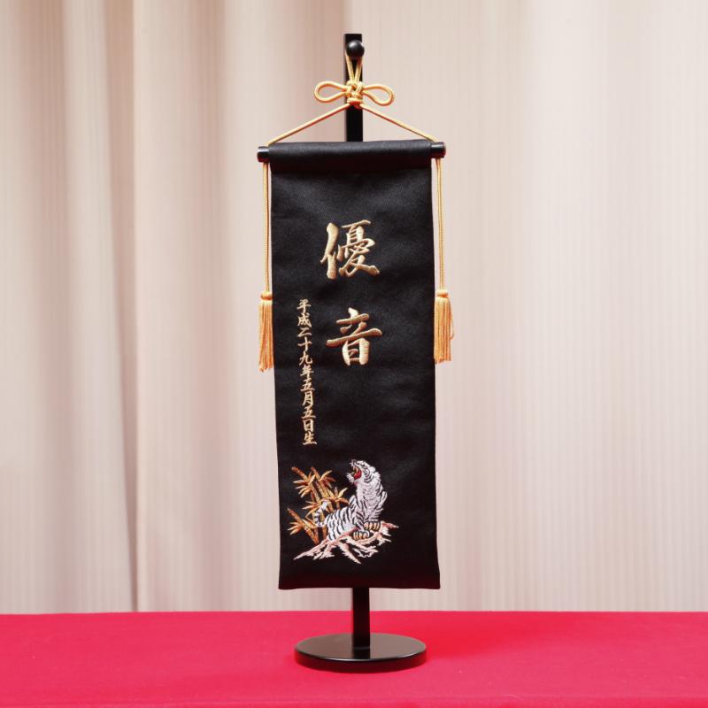【ふるさと納税】五月人形用 名前旗(大)