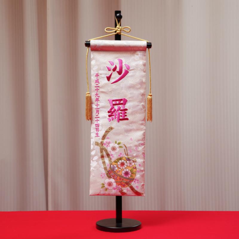 【ふるさと納税】雛人形用 名前旗(大)