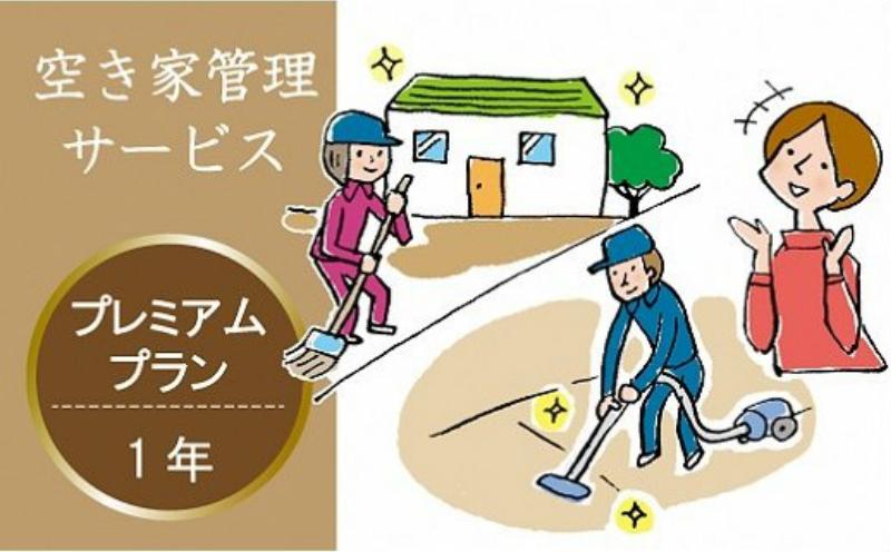 【ふるさと納税】空き家管理サービス プレミアム 1年プラン(月2回)