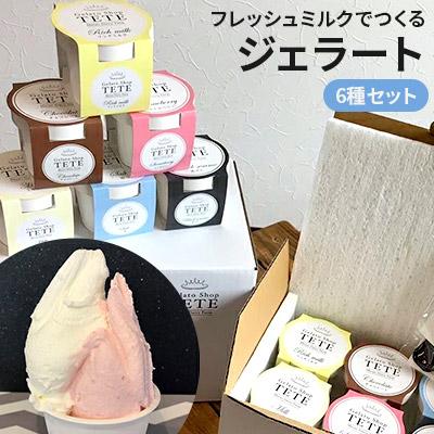 【ふるさと納税】フレッシュミルクでつくるジェラート6種セット 【お菓子・ジェラート】