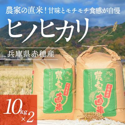 【ふるさと納税】令和元年 赤穂市産ヒノヒカリ20kg(10kg×2袋) 【お米・ヒノヒカリ】