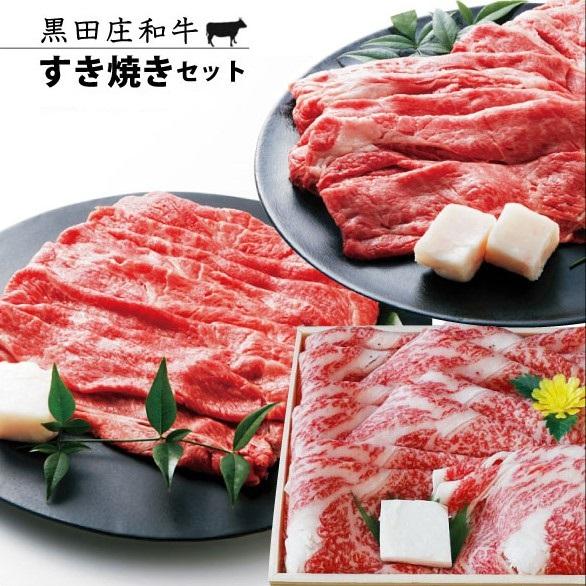 【ふるさと納税】【冷蔵】特選 黒田庄和牛すき焼きセット(合計1,570g)