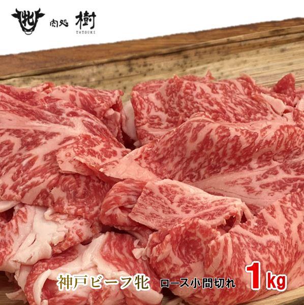 【ふるさと納税】【冷凍・数量限定】神戸ビーフ牝(ロース小間切れ、1kg)川岸牧場