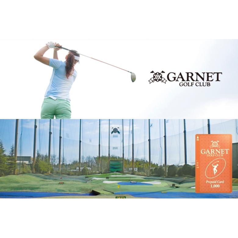 【ふるさと納税】ガーネットゴルフクラブ練習場利用券(525球分)【ゴルフ練習場】