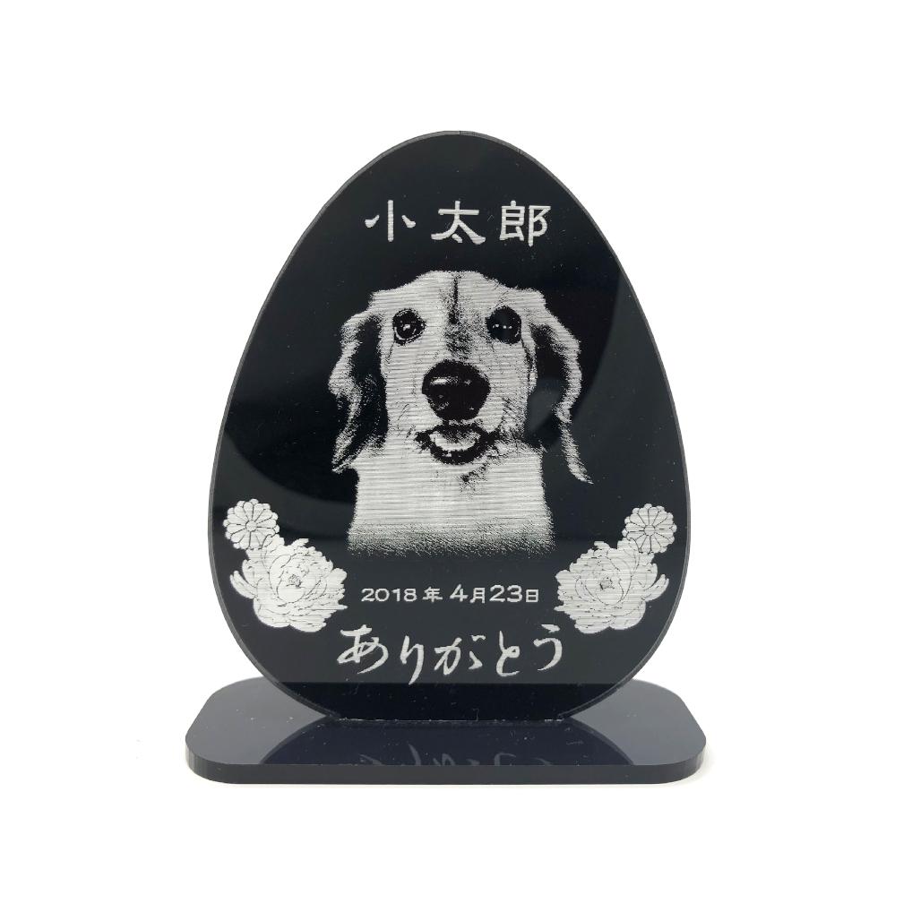 【ふるさと納税】世界でひとつ~ペット位牌(レーザー彫刻仕上げ)~