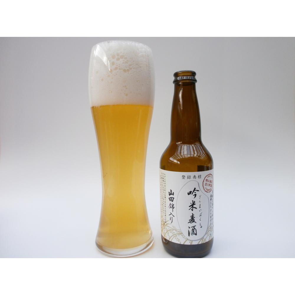 【ふるさと納税】芳醇、吟香る山田錦入りビール「吟米麦酒」12本セット