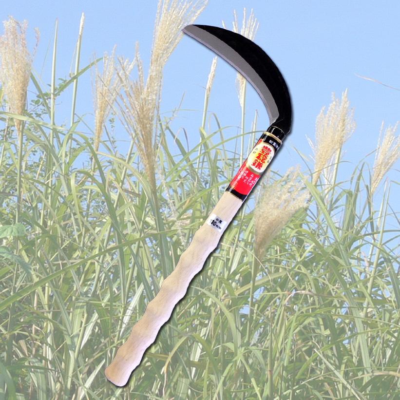 【ふるさと納税】「豊稔鎌」ウェイビーグリップ片刃中厚鎌180mm