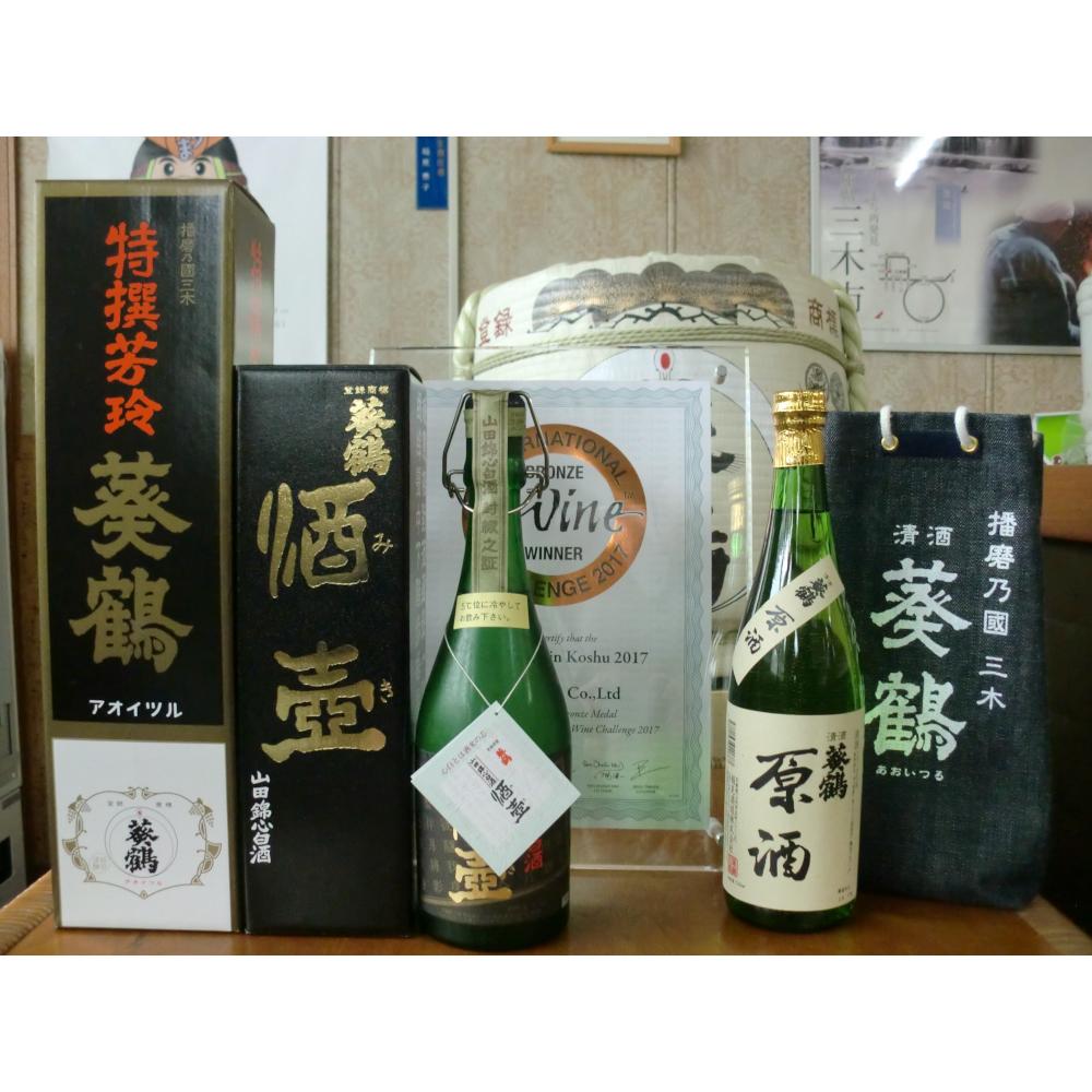 【ふるさと納税】葵鶴プレミアム地酒セット