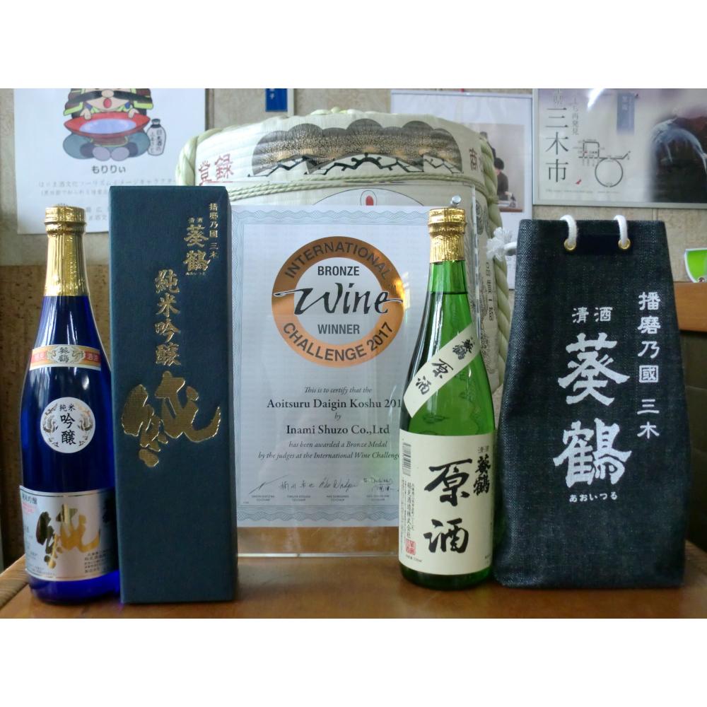 【ふるさと納税】葵鶴 地酒セット
