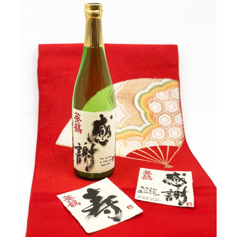 【ふるさと納税】葵鶴 純米吟醸 選べる直筆デザインラベル(感謝)【お酒】【日本酒】【贈り物】