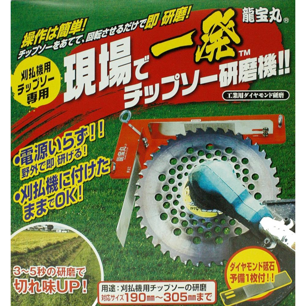 【ふるさと納税】現場で一発チップソー研磨機・替砥石セット