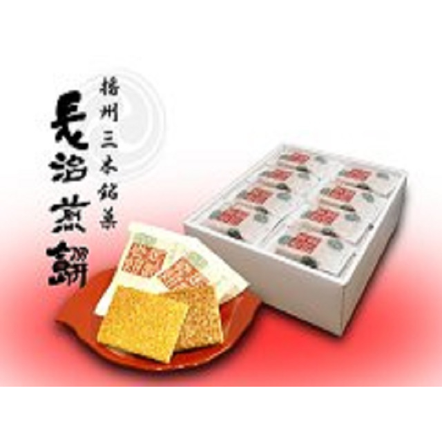 【ふるさと納税】長治煎餅(ながはるせんべい)24袋(48枚)+6袋(12枚)