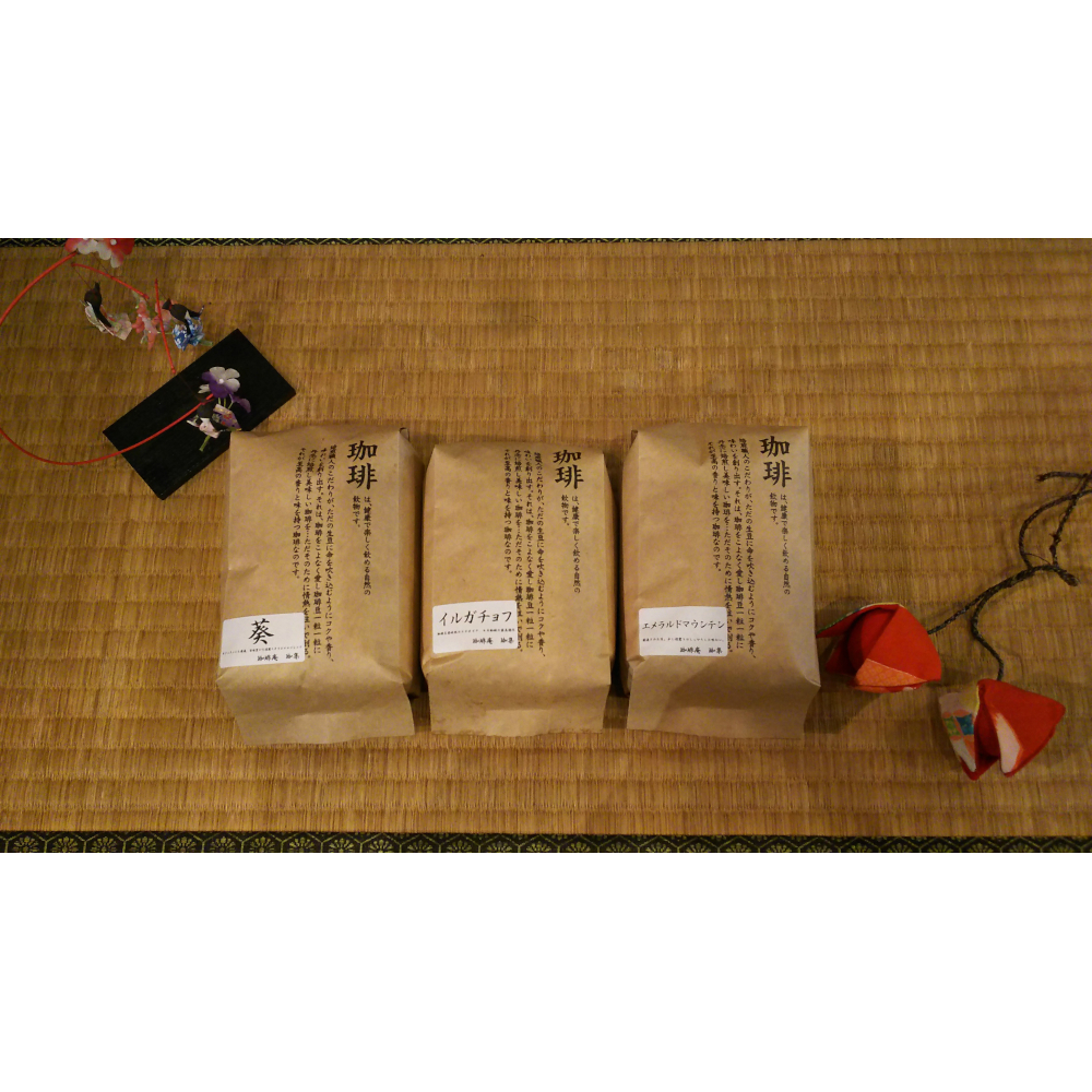 【ふるさと納税】【珈琲】自家焙煎コーヒー3点セット (豆のまま)