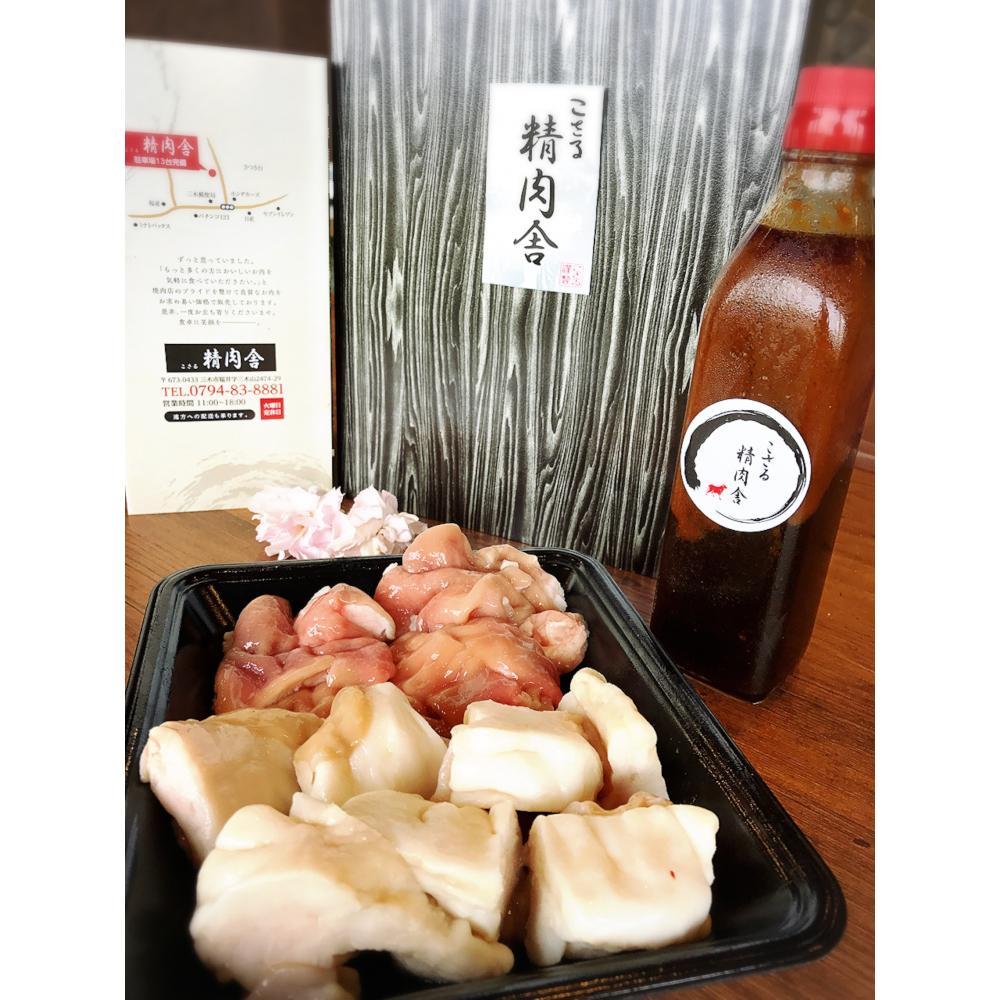 【ふるさと納税】焼肉こさるのホルモン鍋セット(3~4人前)【ホルモン鍋】