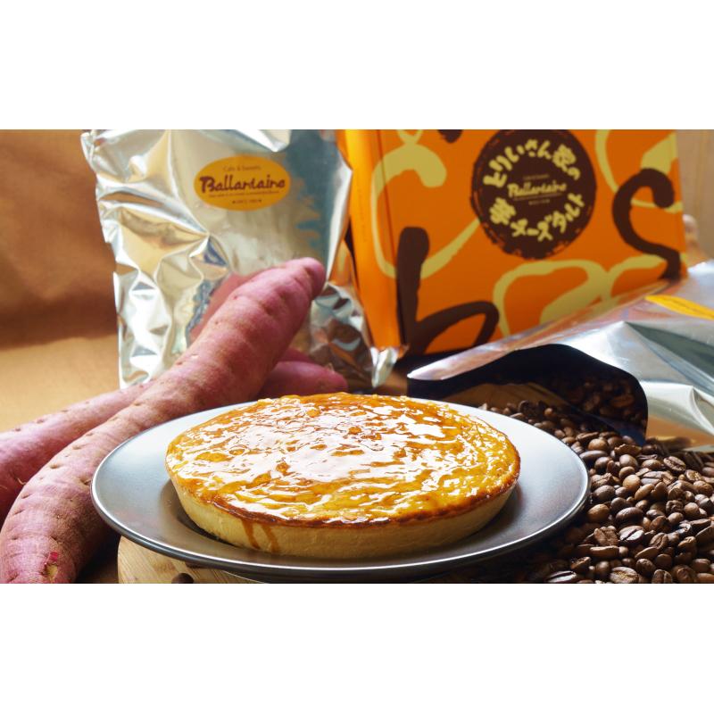 【ふるさと納税】【コーヒー】自家焙煎珈琲豆1kg(荒挽)&とりいさん家の芋チーズタルト【タルト】