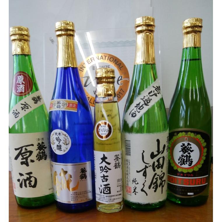 【ふるさと納税】葵鶴 呑みくらべセット【日本酒】