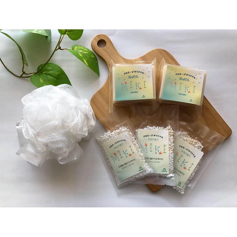 【ふるさと納税】みきの香りシリーズ せっけん2個(ネット付)+バスソルト(3袋)セット【石鹸】【入浴剤】