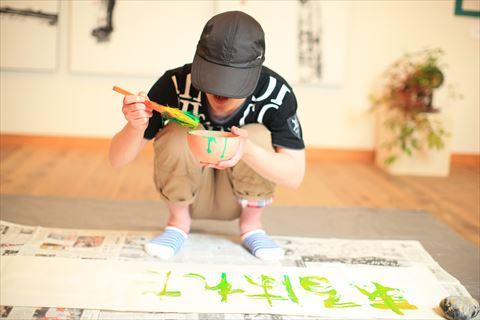 【ふるさと納税】世界に一つだけの障がい者アートの書道作品:榎本新