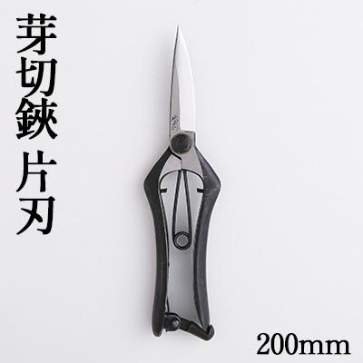 【ふるさと納税】芽切鋏 片刃 200mm 【園芸・剪定ばさみ】